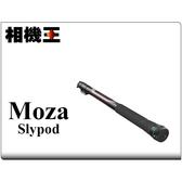 Moza Slypod E〔鋁合金版〕魔杖電動單腳架 滑軌