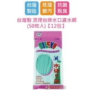 免運【珍昕團購】台灣製 流理台排水口濾水網(50枚入)【12包】 /濾水網