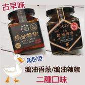 鵝油香蔥/鵝油辣椒2種口味200g◎花町愛漂亮◎IK
