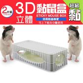 金德恩 台灣製造專利款 3D超黏力捕鼠盒2片裝/盒/捕鼠器/不怕誤踩盒