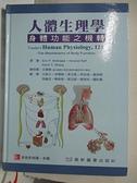 【書寶二手書T1/大學理工醫_FAI】人體生理學 : 身體功能之機轉_Eric P. Widmaier, 原著; 王凱立