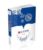 私藏讀本─公共管理(高普、三四等特考、升等考試適用)