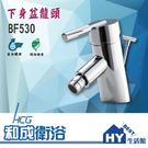 HCG 和成 BF530 下身盆龍頭 面盆龍頭 -《HY生活館》水電材料專賣店