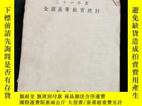 二手書博民逛書店罕見二十一年度全國高等教育統計Y390555 教育部 商務 出版1935