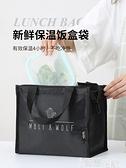 便當包 裝飯盒的袋子小學生手提包上班族帶飯午餐保溫便當袋大號簡約時尚 【99免運】