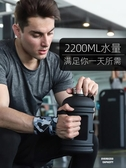 運動水壺 健身水壺大容量水瓶戶外便攜水桶太空塑料【免運直出】