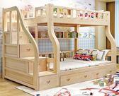 實木子母床上下床高低床雙層床二層兒童床成人松木床母子鋪wy