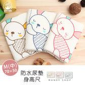 *蔓蒂小舖孕婦裝【M7063】*M號氣球兔兔純棉尿布墊