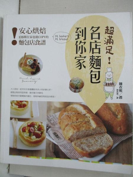 【書寶二手書T1/餐飲_DZW】超滿足!名店麵包到你家-安心烘焙!!108種在家也能COPY的麵包店食譜_
