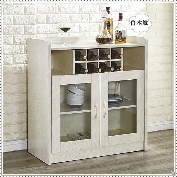 【水晶晶家具/傢俱首選】萊姆2.8 尺淺胡桃多功能餐櫃~~雙色可選 JF8408-1