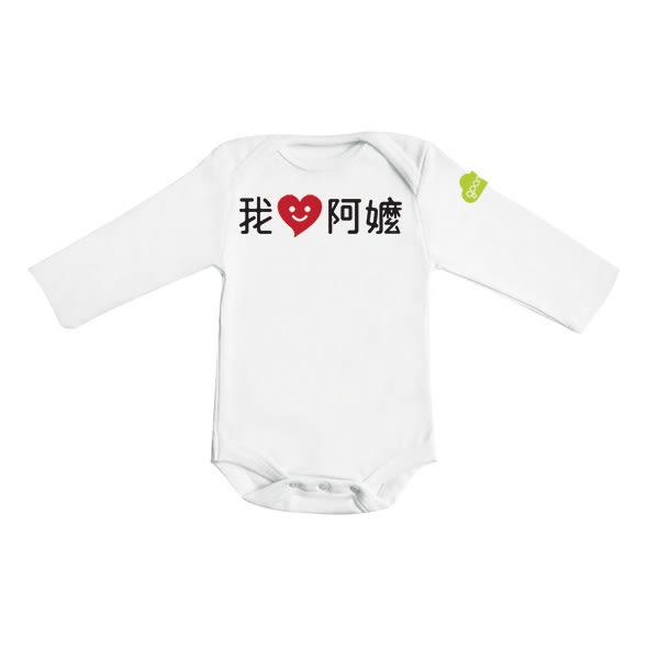 我愛阿嬤長袖包屁衣 白色/麻灰 GOOMI台灣第一文創童裝