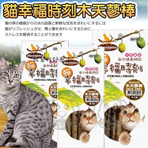 【培菓幸福寵物專營店】貓幸福時刻》木天蓼棒細 中 粗/包