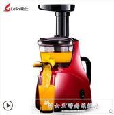 渣分離榨汁機家用全自動果蔬多功能原味小型榨水果汁機低速CY『韓女王』