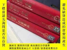 二手書博民逛書店1983年罕見雜誌記事索引(Joint累積版)(ⅠⅡⅢ全):經濟