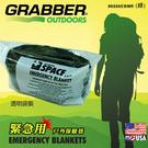 Grabber Space Emergency Blanket 緊急用毯(綠色)單個#6666EBMR (綠/銀)【AH32008】