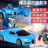 遙控汽車 充電撞擊變形玩具車 金剛機器人玩具3-6-10歲兒童禮物-超凡旗艦店