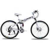 腳踏車 24速 26/24寸折疊山地自行車26寸成人變速學生單車 微愛居家