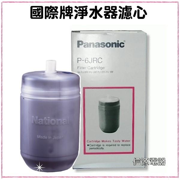 【信源】Panasonic國際牌PJ-3RF、PJ-6RF適用濾心《P-6JRC》線上刷卡~免運費