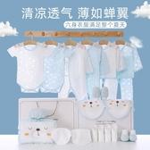 嬰兒衣服薄款新生兒禮盒