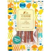 【寵物王國】沃野-醬燒羊肩肉筷子130g