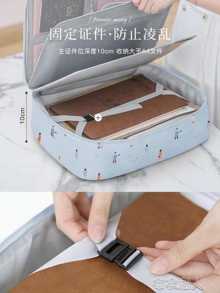 證件收納包盒大容量家庭文件家用便攜多功能箱小證書護照卡包 【快速出貨】