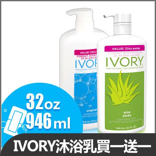 【美國IVORY】買一送一 潔淨潤膚沐浴乳 946ml 原味/蘆薈