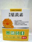 橙心~葉黃素膠囊120顆/盒