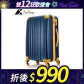 行李箱 登機箱 20吋 ABS撞色耐衝擊護角 AoXuan 果汁Bar系列-深藍色
