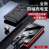 行動電源 手機通用自帶線充電寶20000毫安定制logo 自帶四線全面屏移動電源
