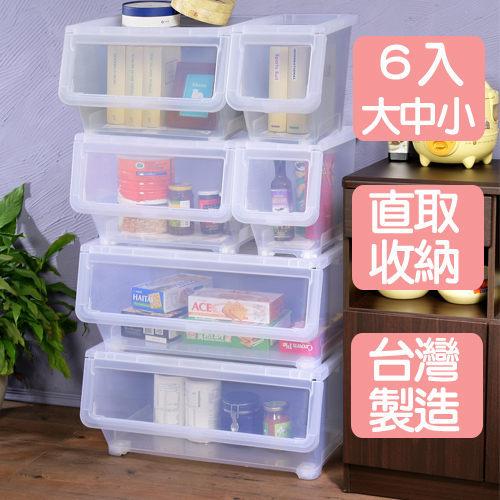 特惠-《真心良品》全家福大中小可疊直取式收納箱6入