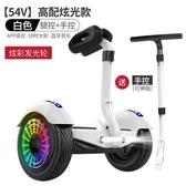 平衡車 自平衡車兒童電動雙輪成年帶扶桿10寸兩輪平行車智慧代步車 城市部落