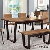安東尼4.6尺餐桌(21CM/1002-1)/H&D東稻家居