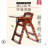 實木折疊寶寶餐椅 家用兒童餐椅宜家嬰兒木頭飯桌小孩吃飯椅子CY 酷男精品館