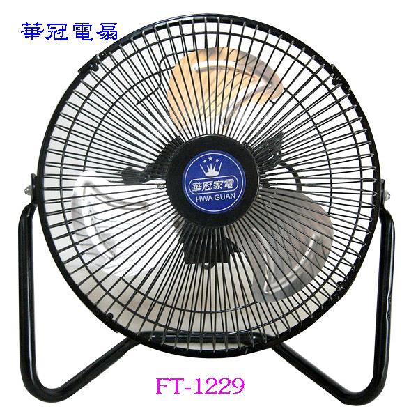 華冠 12吋 鋁葉桌扇 FT-1229 ◆ 兼具壁掛及桌扇功用◆ 高密度護網,安全貼心☆6期0利率↘☆