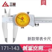 日本三量帶表卡尺0-150-200-300mm高精度代表不銹鋼游標卡尺工業 NMS創意空間