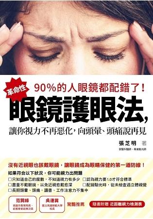 90%的人眼鏡都配錯了!革命性眼鏡護眼法,讓你視力不再惡化,向頭暈、頭痛說再見
