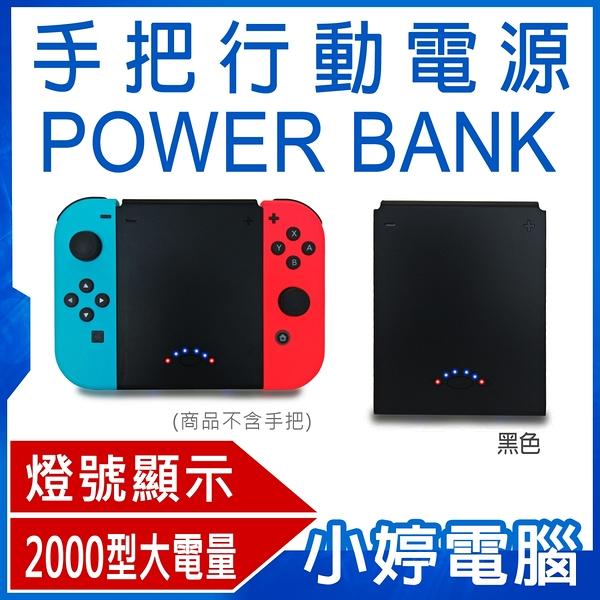 【3期零利率】全新 手把行動電源 POWER BANK for Switch 雙USB 充電快速 任天堂主機