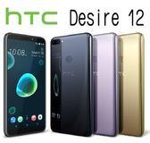 HTC Desire12 5.5吋 3GB/32GB 雙卡雙待-金/黑/紫 [24期0利率]