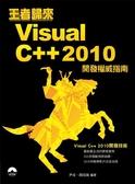 (二手書)王者歸來:Visual C++ 2010開發權威指南