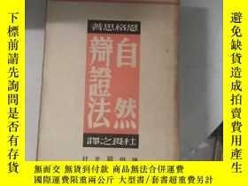 二手書博民逛書店罕見自然辯證法1946年Y238128 恩格斯 神州國光社 出版