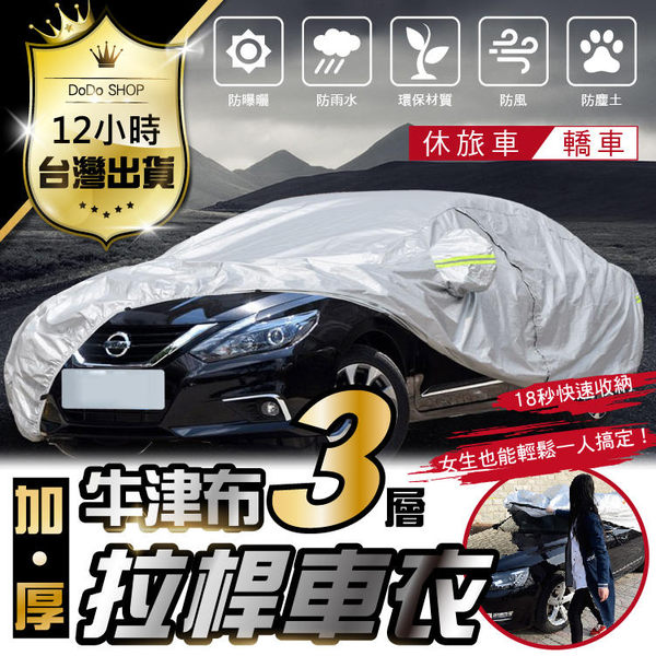 【免運費 19秒罩好-超快!拉桿式】三層加厚 車罩 可開側門 防水汽車罩 防塵套 車衣 防水車衣