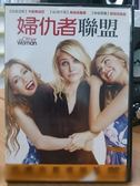 挖寶二手片-E04-017-正版DVD*電影【婦仇者聯盟】-卡麥蓉狄亞*萊絲莉曼恩