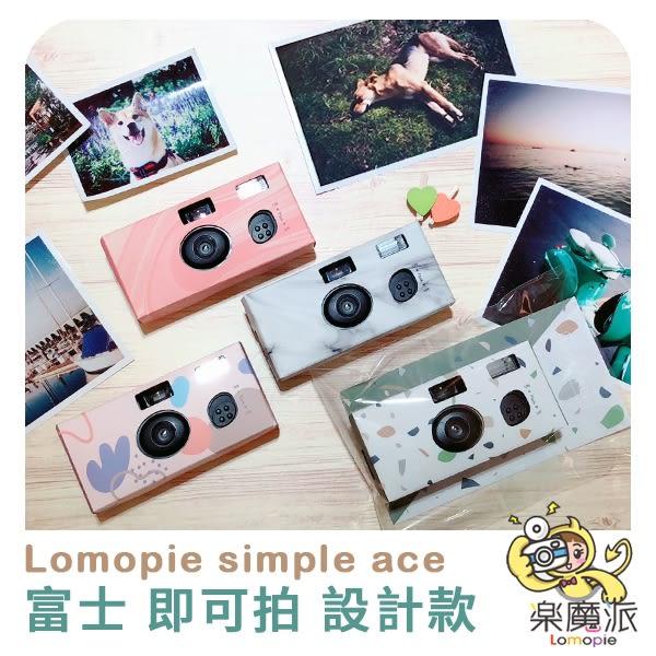 富士 一次性 即可拍 樂魔派設計紙盒款 膠捲 底片 相機 禮物 Simple Ace Quicksnap 大理石 拉花
