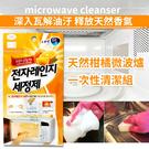 生活小物 天然柑橘微波爐清潔組 1組入