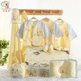 嬰兒衣服新生兒禮盒套裝0-3個月棉質6春秋冬季剛出生寶寶滿月用品【完美生活館】