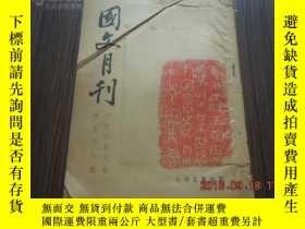 二手書博民逛書店少見刊中刊:《國文月刊》第58期,罕見1947年 出版!內附 1