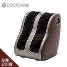 【DOCTOR AIR】台灣公司貨  3D腿部按摩器 (MF-003)
