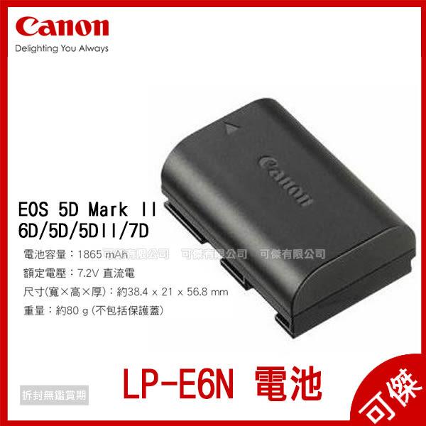 可傑 Canon LP-E6N 原廠電池 通LPE6 全新包裝 LPE6N EOS 5D2,6D,70D 可傑數位