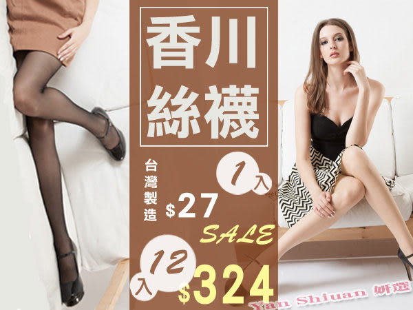 【妍選】好評熱銷-香川性感百搭素面顯瘦透膚褲襪絲襪OL襪上班襪 台灣製造