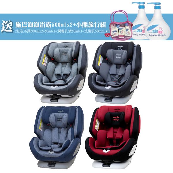 Nania 納尼亞 納歐聯名款migo系列0-12歲Isofix360度汽車安全座椅